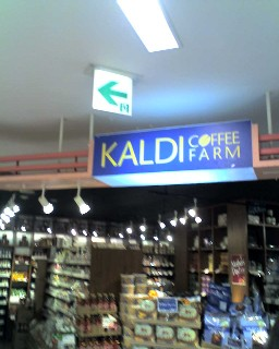 Kaldi_2