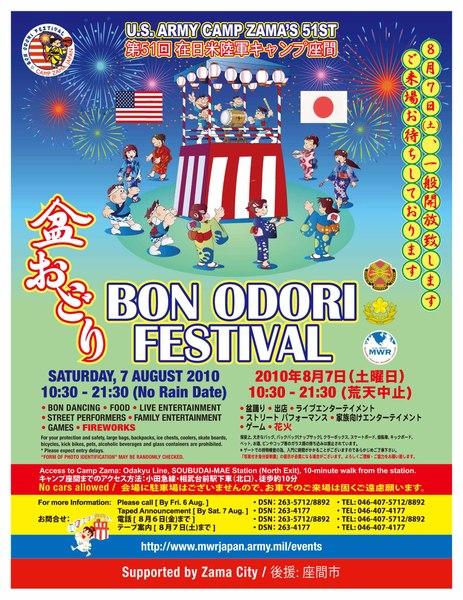 2010_bon_odori_flyer1