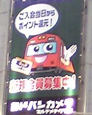 Umedayodobashi